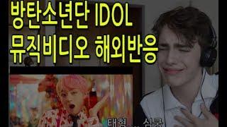 방탄소년단 BTS IDOL 뮤비 해외반응