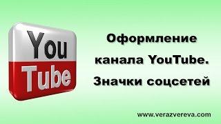Оформление канала YouTube. Значки соцсетей поверх банера (шапки). Настройка ссылок на соцсети