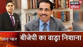 Aar Paar |  Manoj Arora, close aide of Robert Vadra, moves Delhi court | Amish Devgan