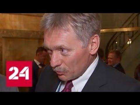 Песков: Путин поздравит Зеленского, когда будут первые успехи - Россия 24