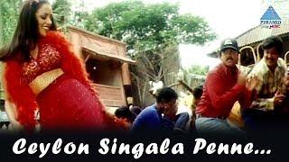 Ceylon Singala Penne Song Sandhitha Velai Songs Karthik Roja Kausalya Pyramid Glitz Music Youtube