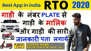 How to Get Vehicle Owner Details by Registration no (RTO Vehicle Information app) By Vinod Singhania screenshot 1