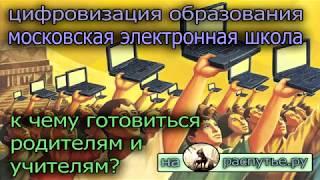 Цифровизация образования. Московская электронная школа. К чему готовиться родителям и учителям.