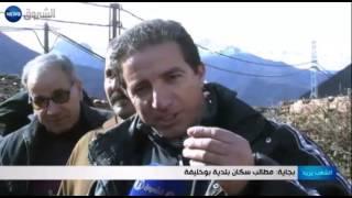بجاية: مطلب سكان بلدية بوخليفة