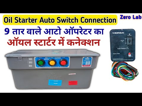 Oil Starter Auto Switch Connection / 9 Wire Auto Operater