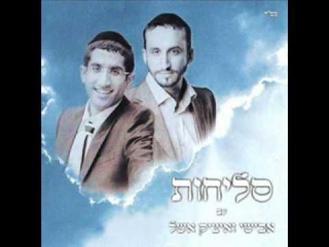 Slihot itsik et avichay eshel - Ya shema / איציק ואבישי אשל-יה שמע אביוניך