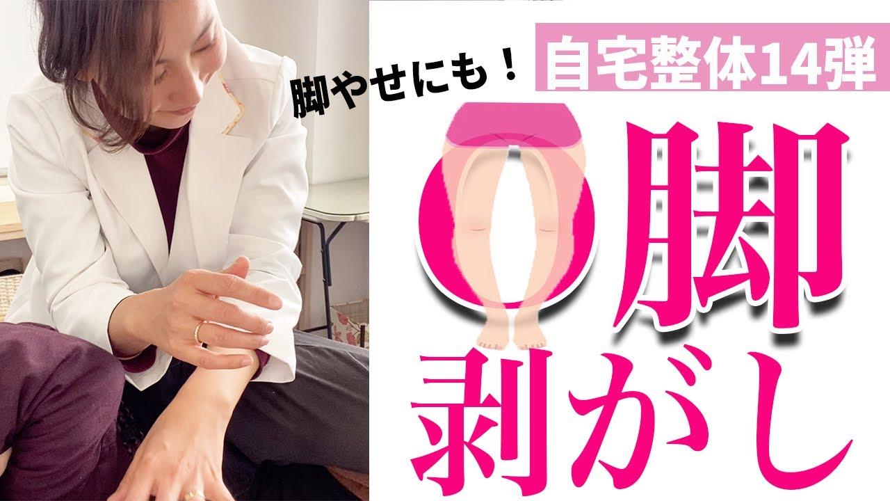 【O脚剥がし】自宅で簡単に脚やせする筋膜リリース