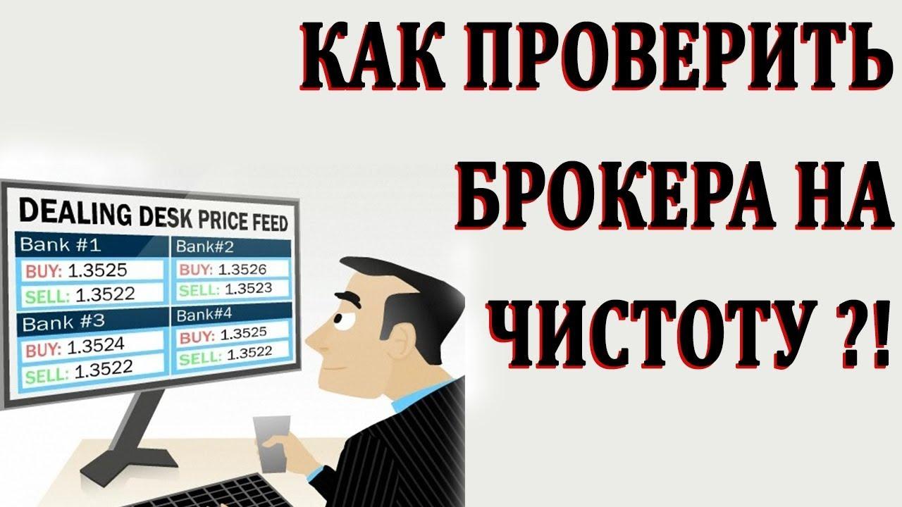 Как проверить брокера на обман форекс forex first contact