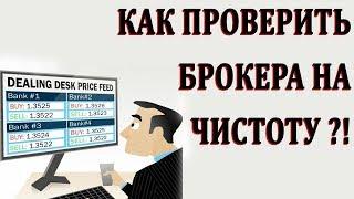 Как проверить брокера форекс, брокера бинарных опционов!