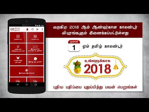 Om Tamil Calendar™