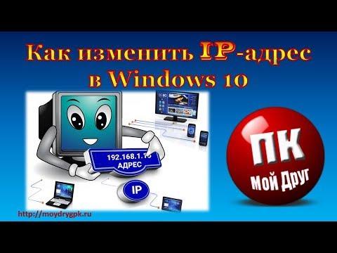 видео: Как изменить ip-адрес в windows