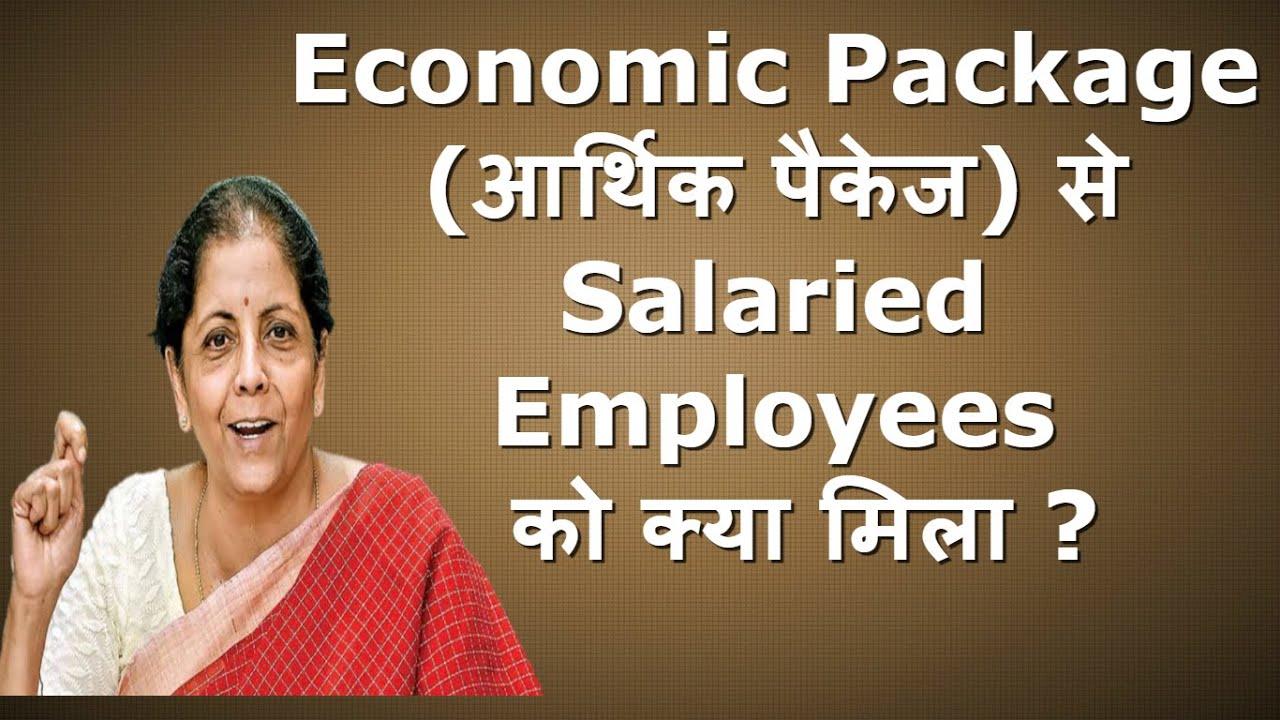 आर्थिक पैकेज से Salaried Persons को क्या फायदा हुआ ?