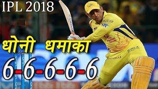 MS DHONI SUPER SIX CHALLENGE | Longest Sixes In Cricket History| VIVO IPL 2018