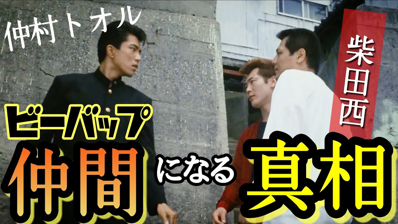 ハイ 柴田 ビーバップ スクール