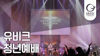 [일산광림교회] 유비크 예배 2021년 05월 30일 | 나의 약함은