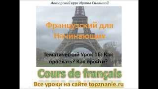 Французский для начинающих, Урок 1 Б, Как проехать? Как пройти?