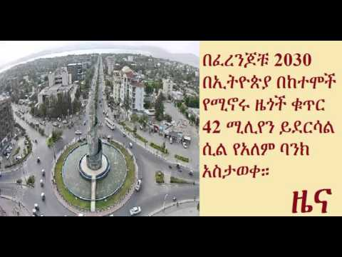 World Bank projects 42 mln Ethiopians to live in urban areas by 2030