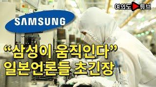 """[여의도튜브] """"삼성이 움직인다"""" 일본언론들 난리난 상황"""