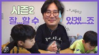 [시즌2 대개봉] 엔프피 아빠? 아이들이 아빠의 MBT…