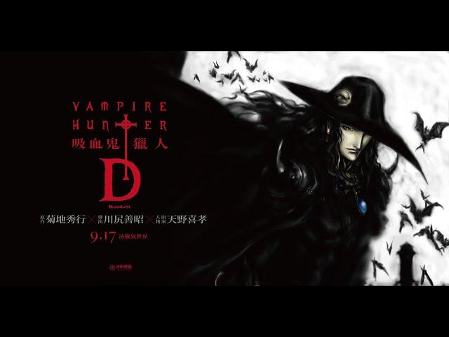 《吸血鬼獵人D》 正式預告|9/17 決戰異世界