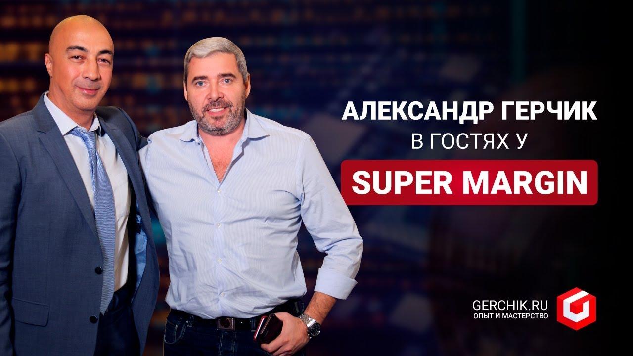 Александр Герчик в гостях у Super Margin
