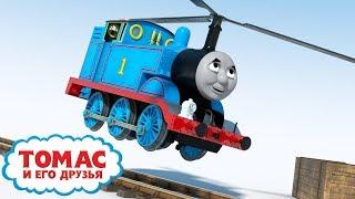 Вертолет Томас Волшебные пожелания день рождения Томаса Детские мультики