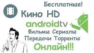 Кино HD. Отличный онлайн кинотеатр для Андроид ТВ приставок и не только!