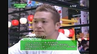 汐留街頭プロレス2009 公開練習(赤コーナー)Part1/2