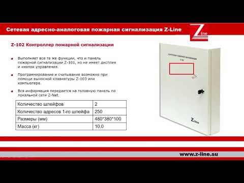 Урок№7 Приемно-контрольные приборы Z-Line