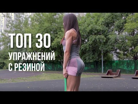 Топ 30 упражнений с резиновыми петлями на все тело!