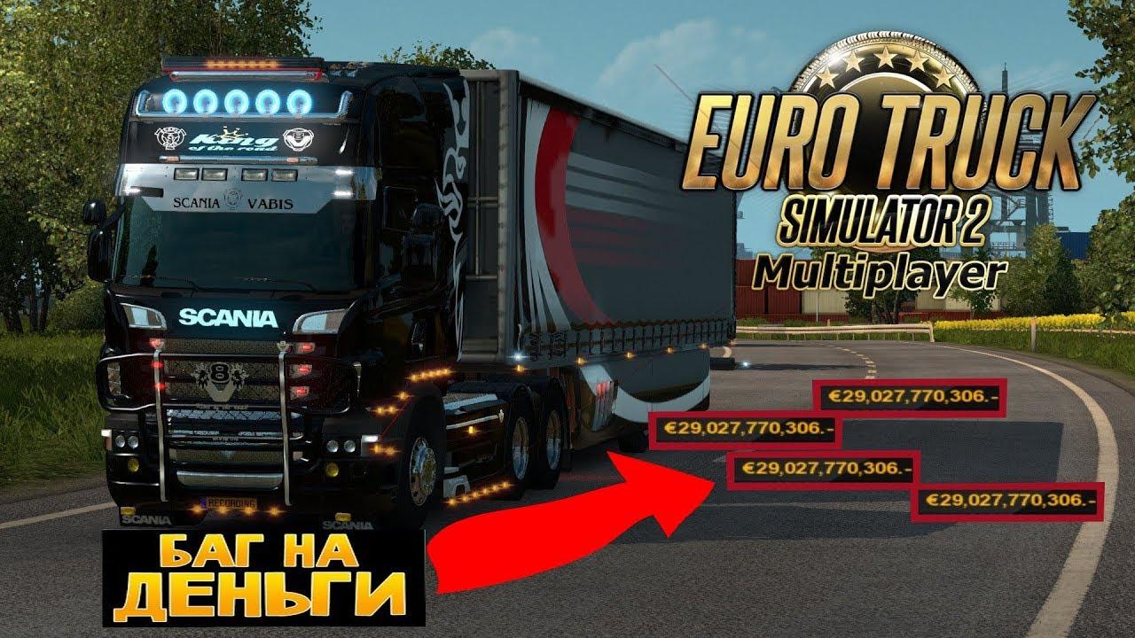 Как euro truck simulator 2 сделать деньги фото 883