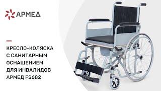 видео Инвалидные коляски Armed (Армед)