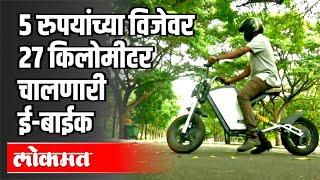 5 रुपयांच्या विजेवर 27 किलोमीटर चालणारी E-Bike | India News