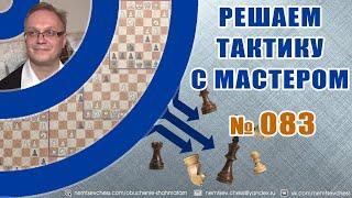 Решаем тактику с мастером № 083. Игорь Немцев. Обучение шахматам
