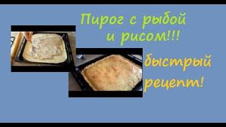 Пирог с рыбой и рисом! Быстрый рецепт!