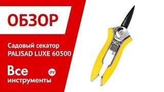 секатор LUX 1138528