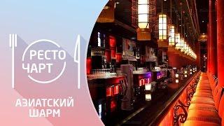 РЕСТОЧАРТ НА 1HD. Азиатский шарм: лучшие рестораны паназиатской кухни в Петербурге (Выпуск 4)
