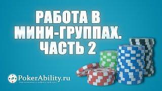 Покер обучение | Работа в мини-группах. Часть 2