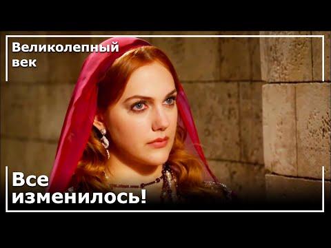 Ибрагим-Паша Защищал Хюррем-Султана! | Великолепный век