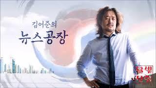 김어준의 뉴스공장 [17.12.07] 권순정, 박범계, 양지열, 박지원, 김진애  #2018