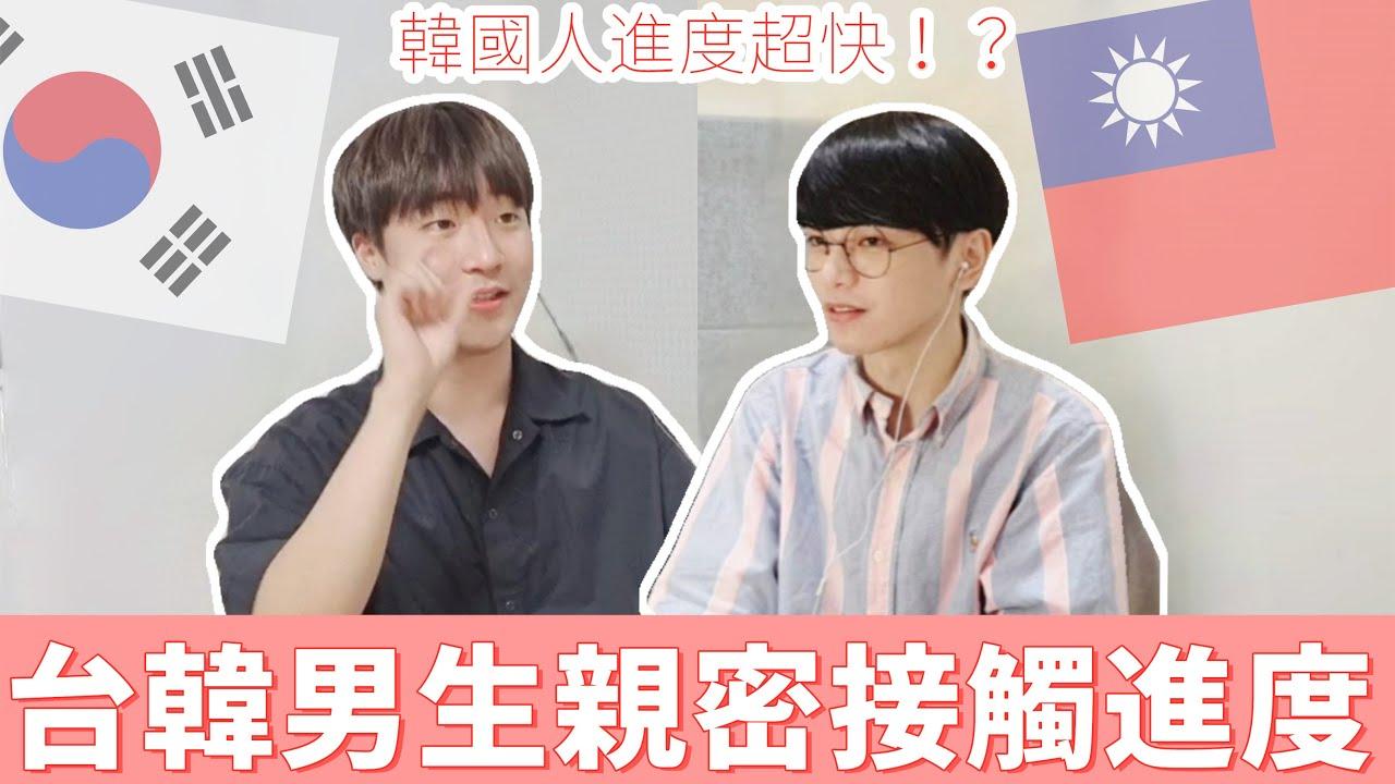 歐巴第一次的地點在「這裡」!? 台灣、韓國男生親密接觸進度 / 交往多久可以發生關係? |   台韓男子 대한남자