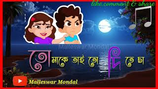 এস এই পূর্ণিমা রাতে গান /Eso ei purnima rate song/ bangali song / whatsapp video / hindi song bangla