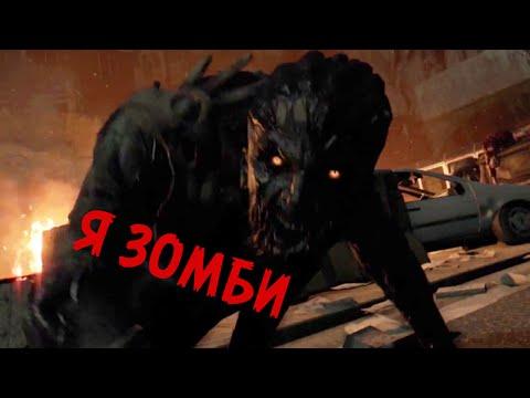 Ужасы - фильмы про зомби смотреть онлайн бесплатно в