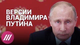 Как Запад давит на Россию? 4 версии Путина