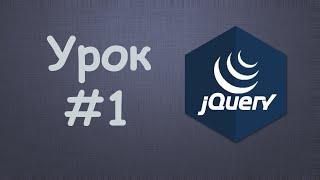 видео Изучаем jQuery. Часть 5. Понятие цепной функции « Все о WEB программировании