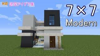 【マインクラフト】7×7 Modern【 7×7 モダンハウスの作り方】建築アイデア集216
