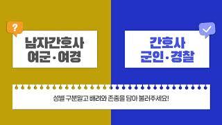 2021년 경기도 성평등캠페인6_썸네일이미지