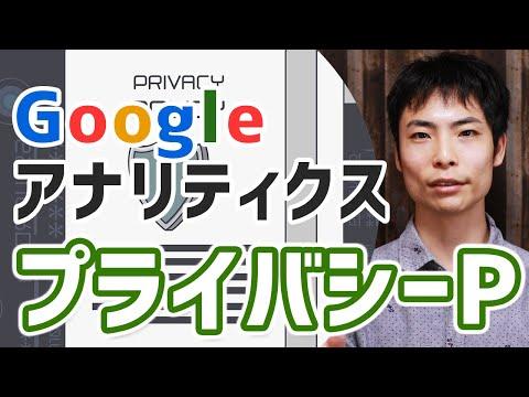 Googleアナリティクスの設置で必須なプライバシーポリシーの書き方