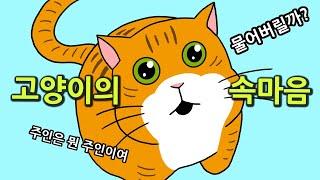 고양이의 속마음 병맛 만화