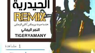 جديد زامل (الرجال الحيدرية) REMIX عيسى الليث/هندسة صوت وريماكس/اكرم الوصابي